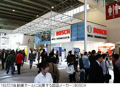 1社だけ自動車ホールに出展する部品メーカー:BOSCH