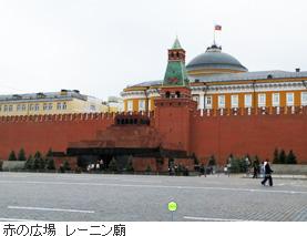 赤の広場 レーニン廟