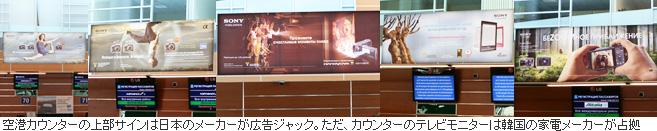 空港カウンターの上部サインは日本のメーカーが広告ジャック。ただ、カウンターのテレビモニターは韓国の家電メーカーが占拠