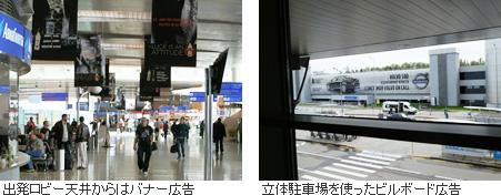 出発ロビー天井からはバナー広告/立体駐車場を使ったビルボード広告