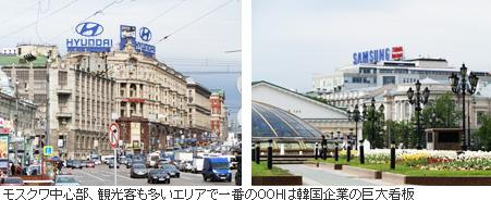 モスクワ中心部、観光客も多いエリアで一番のOOHは韓国企業の巨大看板
