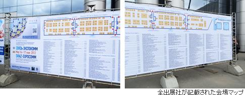 全出展社が記載された会場マップ